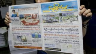 Báo chí tư nhân ở Miến Điện
