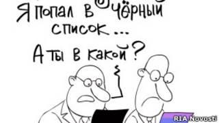 """Российская карикатура на публикацию """"списка Магнитского"""""""