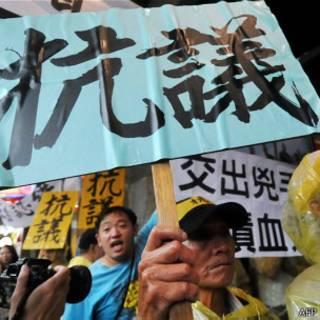 台湾示威者抗议菲律宾枪击台湾渔船