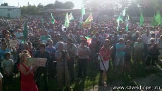 Митинг в Новохоперском районе