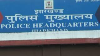 झारखंड पुलिस का मुख्यालय