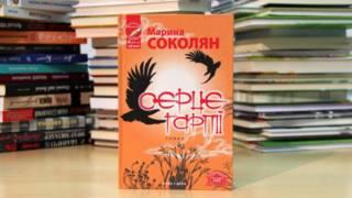 """Марина Соколян. """"Серце гарпії"""""""