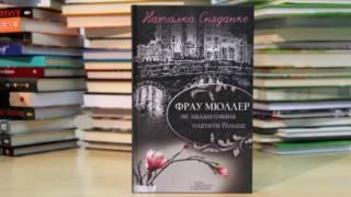 """Видавництво """"Клуб сімейного дозвілля"""" презентує книгу Наталки Сняданко """"Фрау Мюллер не налаштована платити більше""""."""