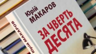 """Юрій Макаров. """"За чверть десята"""". Київ, Нора-друк, 2013."""