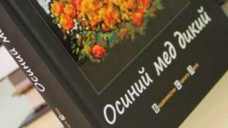 Ірина Савка. Осінній мед дикий. Видавництво Старого Лева. Львів, 2013.