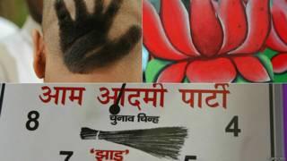 कांग्रेस, भाजपा और आम आदमी पार्टी के चुनाव चिह्न