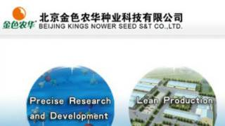 北京金色农华种业科技公司网站截图(13/12/2013)
