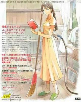 जापान महिला रोबोट