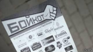 бойкот_листівка