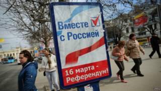 Крым, референдум