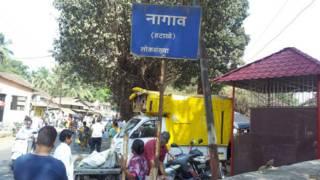 महाराष्ट्र में रायगढ़ का नागांव