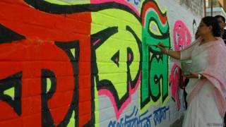 बंगाल दीवार लेखन
