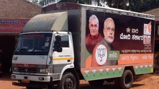 भाजपा का प्रचार वाहन