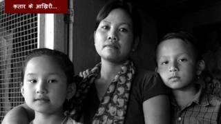 क़तार के आख़िरी. मणिपुर की एडिना. एडिना के मुताबिक उनके पति की मौत सुरक्षा बलों की गोली से हुई.
