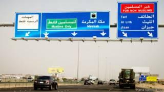 Дорога, разделённая для мусульман и немусульман