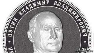 медальон с Путиным