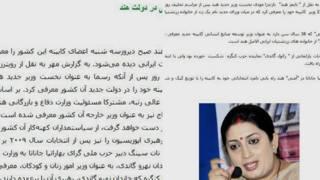 स्मृति ईरानी, ईरानी मीडिया
