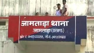 जामताड़ा पुलिस स्टेशन, झारखंड