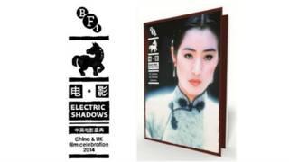 BFI華語電影新書