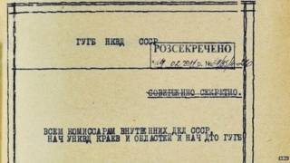 Документ НКВД