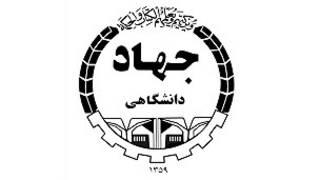 نشان جهاد دانشگاهی