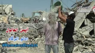 Gaza (YouTube)