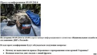 """Скринграб анонса о пресс-конференции """"Новороссии"""""""