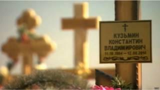 Могила российского солдата, чью гибель расследовала съемочная группа Би-би-си