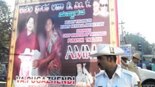 बंगलौर में लगे तमिलनाडु की मुख्यमंत्री जयललिता के पोस्टर