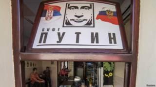 """Бар """"Путін"""" у Белграді"""