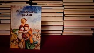 """Книга Олександра Зубченка """"Перемагаючи долю"""""""