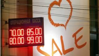Курс рубля в обменном пункте