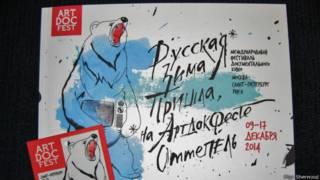 "Каталог кинофестиваля ""Артдокфест"""