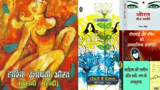 हिन्दी साहित्य 2014, नारीवादी किताबें