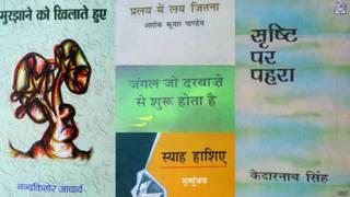 कविता 2014, हिन्दी साहित्य