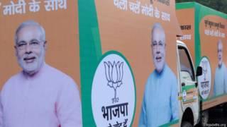 भारतीय जनता पार्टी