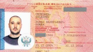 Первая страница российского паспорта Романа Селезнева