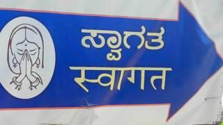 स्वागत, कर्नाटक