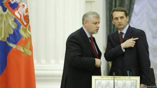 Нарышкин и Миронов