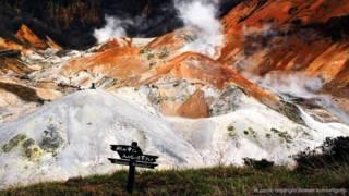 北海道地獄谷
