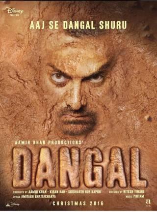 आमिर ख़ान की फ़िल्म 'दंगल' का फ़र्स्ट लुक