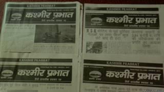 'कश्मीर प्रभात' अख़बार