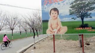 """Реклама политики """"одна семья - один ребенок"""""""