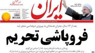 ईरानी अख़बार