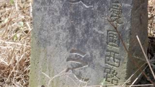 墓碑上寫著愛國西路