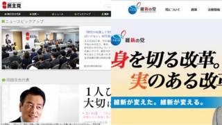日本兩大在野黨民主黨與維新之黨,在14 號宣佈合併為「民進黨」。