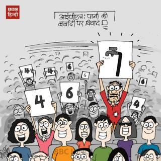 आईपीएल में पानी में बर्बादी पर कार्टून