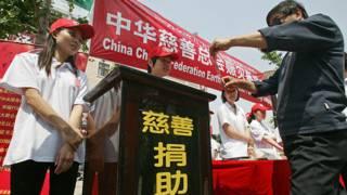 Человек жертвует деньги некоммерческому фонду в Китае