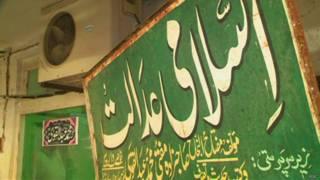 इस्लामिक कोर्ट