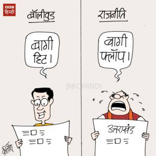 uttarakhand, congress, bollywood, cartoon, bbchindi, kirtish cartoons